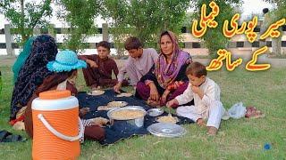 Head punjnad Sair with Family KY sath