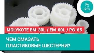 Смазки Molykote для пластиковых зубчатых передач(, 2012-06-06T11:52:35.000Z)