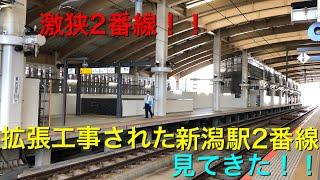 【新潟駅!!】激狭2番線!!拡張工事された新潟駅2番線を見てきた!!
