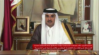 أمير قطر: الحياة تسير بشكل طبيعي رغم