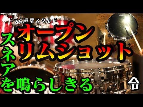 【ドラム講座】オープンリムショット基礎練習 叩き方と使い方【令】Drum Lesson