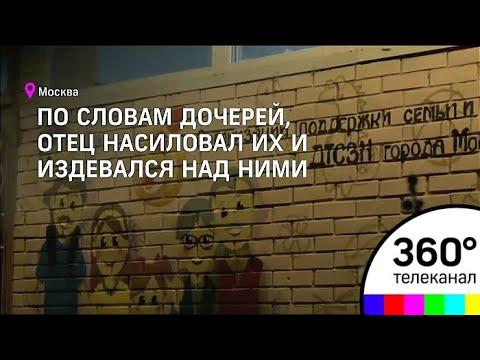 В Москве дочери втроем зарезали