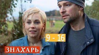 """""""Знахарь"""" сериал. Анонсы 9 - 16 серий 2019 Обзор"""