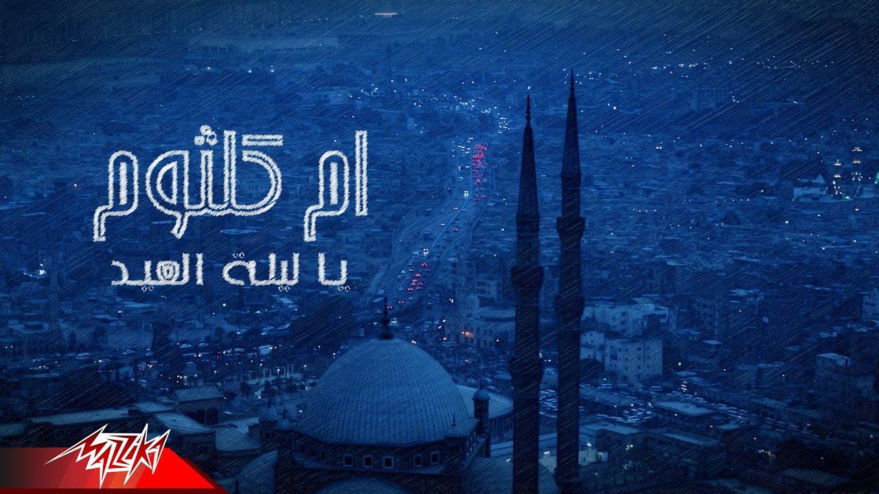 Umm Kulthum - Ya Leilet El Eid | ام كلثوم - يا ليلة العيد