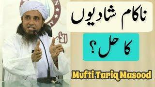 Nakam Shadiyon Ka Hal? Mufti Tariq Masood (Important Clip)