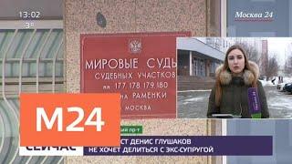 Смотреть видео Особняк Глушаковых будет включен в перечень подлежащего разделу имущества - Москва 24 онлайн