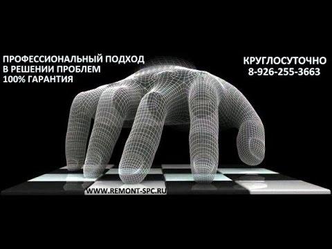 Частный компьютерный мастер Москва Удаление вируса