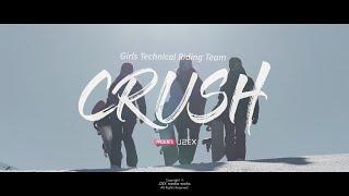 [J2EX] 1718 스노우보드 여성 테크니컬 라이딩팀 'CRUSH' Team Movie - 김수연(하이디),김수진(화이진이),정다솔