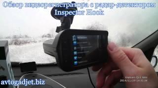 видео Inspector Hook