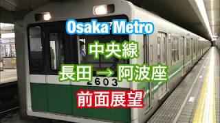 大阪メトロ 中央線 長田 → 阿波座 前面展望