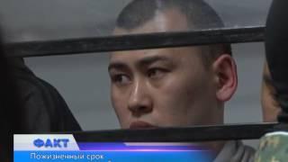 Пожизненный срок получили семь актюбинских террористов