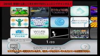 【NHM】修理を終えた、wiiでwiiショッピングチャンネル