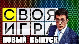 Своя игра ( Новый выпуск! ) 18.03.2018