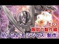 MGジンクス(GN-X)#03胸部の製作編『機動戦士ガンダムOO』ガンプラ製作@GM工房