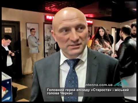 Телеканал АНТЕНА: Кінопрем᾽єра: черкащани побачили міського голову в ролі гетьмана