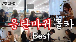 [Eng]몰카(매운맛) - 음마커플 엑기스 모음ㅋㅋ (미녀들의 레전드 반응 몰아보기ㅋㅋㅋㅋㅋ)
