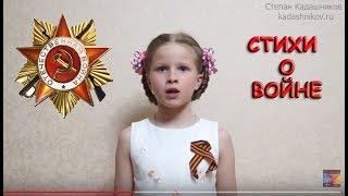 Стихи о войне читают дети на День Победы 9 мая. Степан Кадашников «Ветер войны» 22 июня 1941 г