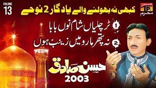 Tur Chaliyan Sham Nu Baba, Na Pathar Maaro | Hassan Sadiq | Old Noha
