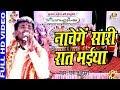 नाचेंगे साडी रात मईया Nachenge Sari Raat Maiya  |  Pankaj Puri  - Devigeet Live Program 2017