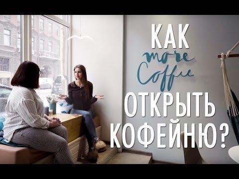 Вопрос: Как открыть собственное кафе?