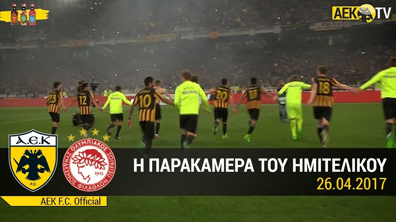 AEK F.C. - ΑΕΚ-Ολυμπιακός με την κάμερα του AEK TV