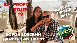 Proff Stuff TV Воронцовский дворец Ай Петри пробуем Устрицы Гурзуф Ялта Алушта