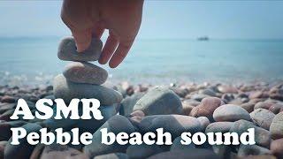 야외ASMR: Pebble beach waves 파도소리와 조약돌 - No Talking ASMR