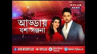 Fidaa  Bengali Movie  Interview  Yash  Sanjana  R Plus News