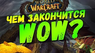 ЧЕМ ЗАКОНЧИТСЯ World of Warcraft?