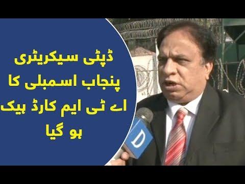 Deputy Secretary Punjab Assembly ka ATM card hack ho gaya