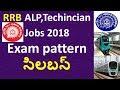 RRB ALP, Techincian Jobs Syllabus ,Exam pattern details 2018 || Rrb recritment 2018 in telugu