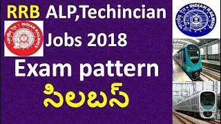 RRB ALP, Techincian Jobs Syllabus ,Exam pattern details 2018 || Rrb recritment 2018 in telugu 2017 Video