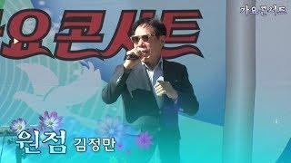 가수김정만/원점
