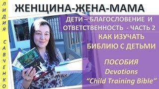 Помощники в воспитании детей. Духовная литература. Женщина-Жена-Мама Канал Лидии Савченко