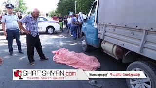 Ողբերգական դեպք Կոտայք գյուղում  83–ամյա վարորդը բեռնատարով  վրաերթի է ենթարկել 37 ամյա քաղաքացուն