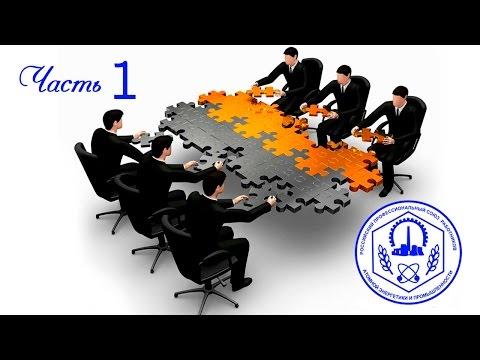 """Семинар """"Эффективные переговоры"""" - Лекция 1"""