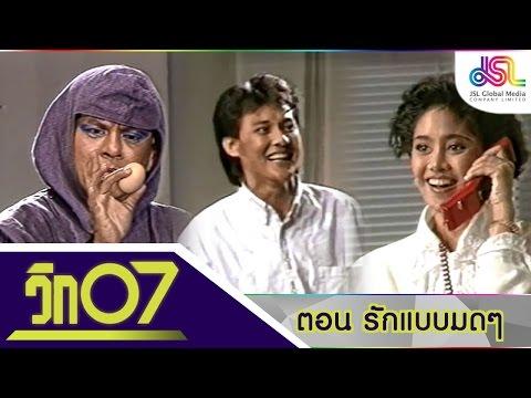 วิก 07 : รักแบบมดๆ [25 ต.ค. 58] HD