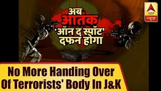 EXCLUSIVE: No More Handing Over Of Terrorists' Body To Their Family In Jammu & Kashmir | ABP News