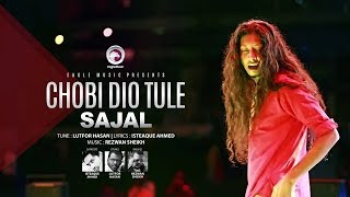 Chobi Dio Tule | Sajal | Bangla New Song | Eagle Music