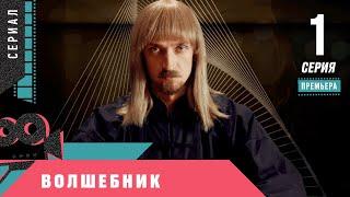 ПРЕМЬЕРА СЕРИАЛА 2020! Волшебник. 1 серия. Мелодрама, Сериал