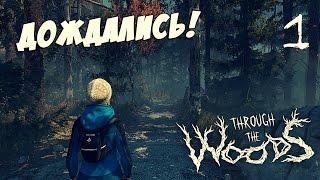 ОХОТНИК НА ТРОЛЛЕЙ! ● Through The Woods #1