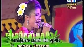 CTN, Som Neuch Tam Phum, 03 Apr 2015 Part 01, Chen Saychai