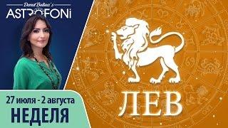 Лев: Aстрологический прогноз на неделю 27 июля - 2 августа 2015 года