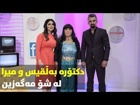 Show Magazine lagal dktora balqis w mera Alqay 18