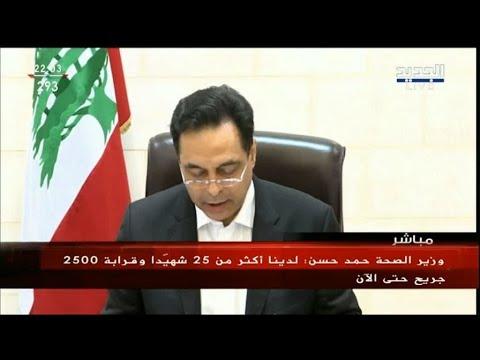 رئيس الحكومة حسان دياب يدعو للوحدة الوطنية بعد -كارثة- مرفأ بيروت  - نشر قبل 53 دقيقة