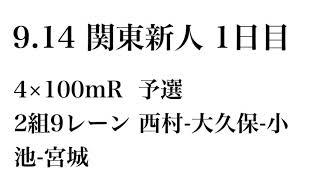 【中大陸上部】2018.9.14関東新人4×100mR 予選