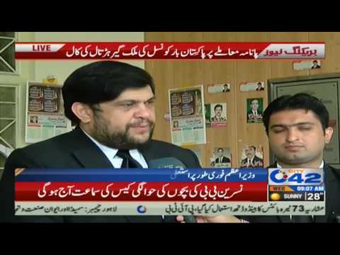 Country wide strike call by Pakistan Bar council on Panama matter