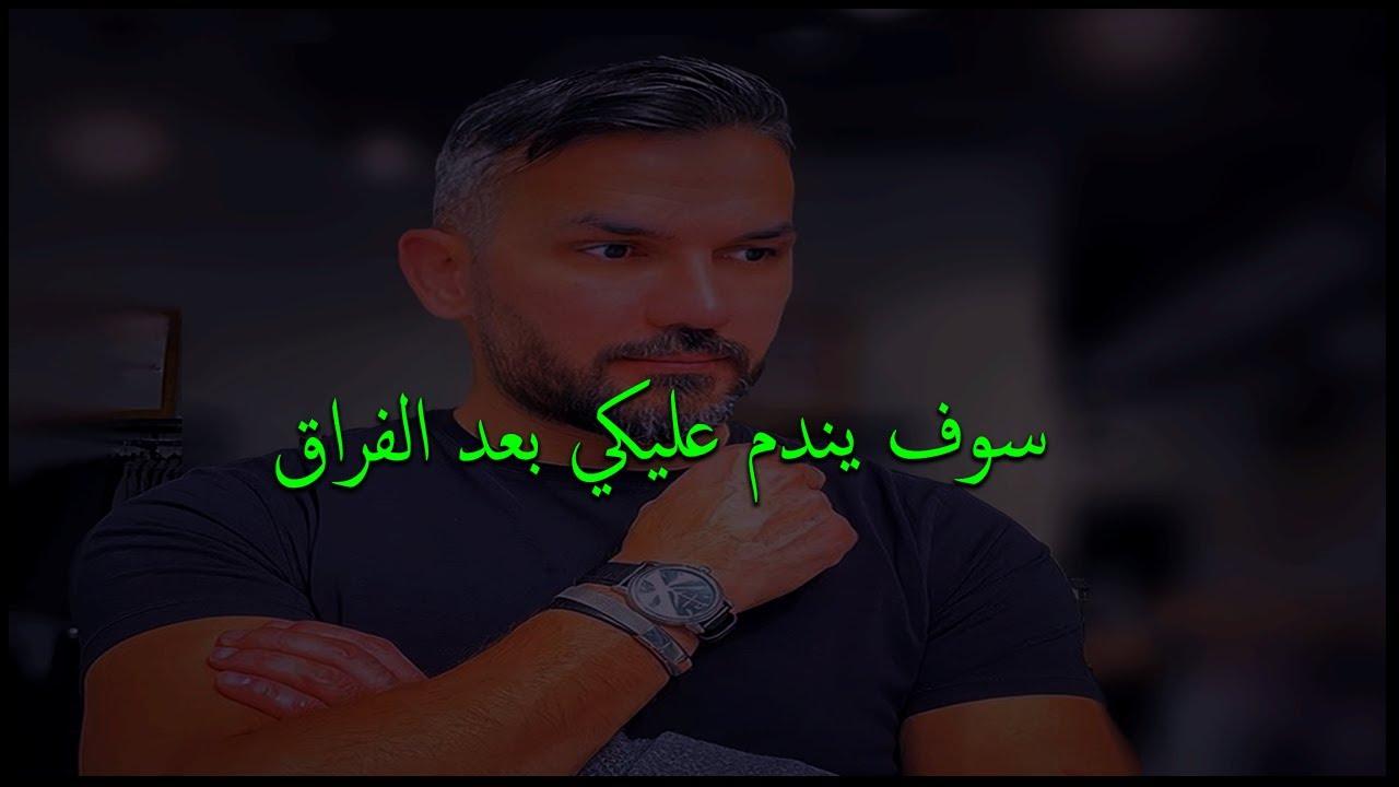 هكذا يعاني الرجل بعد الفراق عن حبيبته_سعد الرفاعي