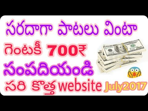 How to make/earn money in telugu by listening songs & Earn upto 700 ₹ per hour