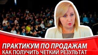 Обучение активным продажам | Бизнес - тренинг продаж в Казани | Практикум по продажам